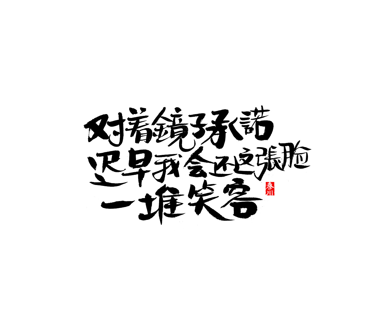 chinesefontdesign.com 2018 04 26 05 39 28 189701 35P Chinese traditional calligraphy brush calligraphy font style appreciation #161