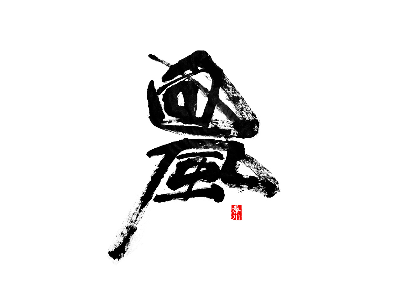 chinesefontdesign.com 2018 04 26 05 39 32 269997 35P Chinese traditional calligraphy brush calligraphy font style appreciation #161