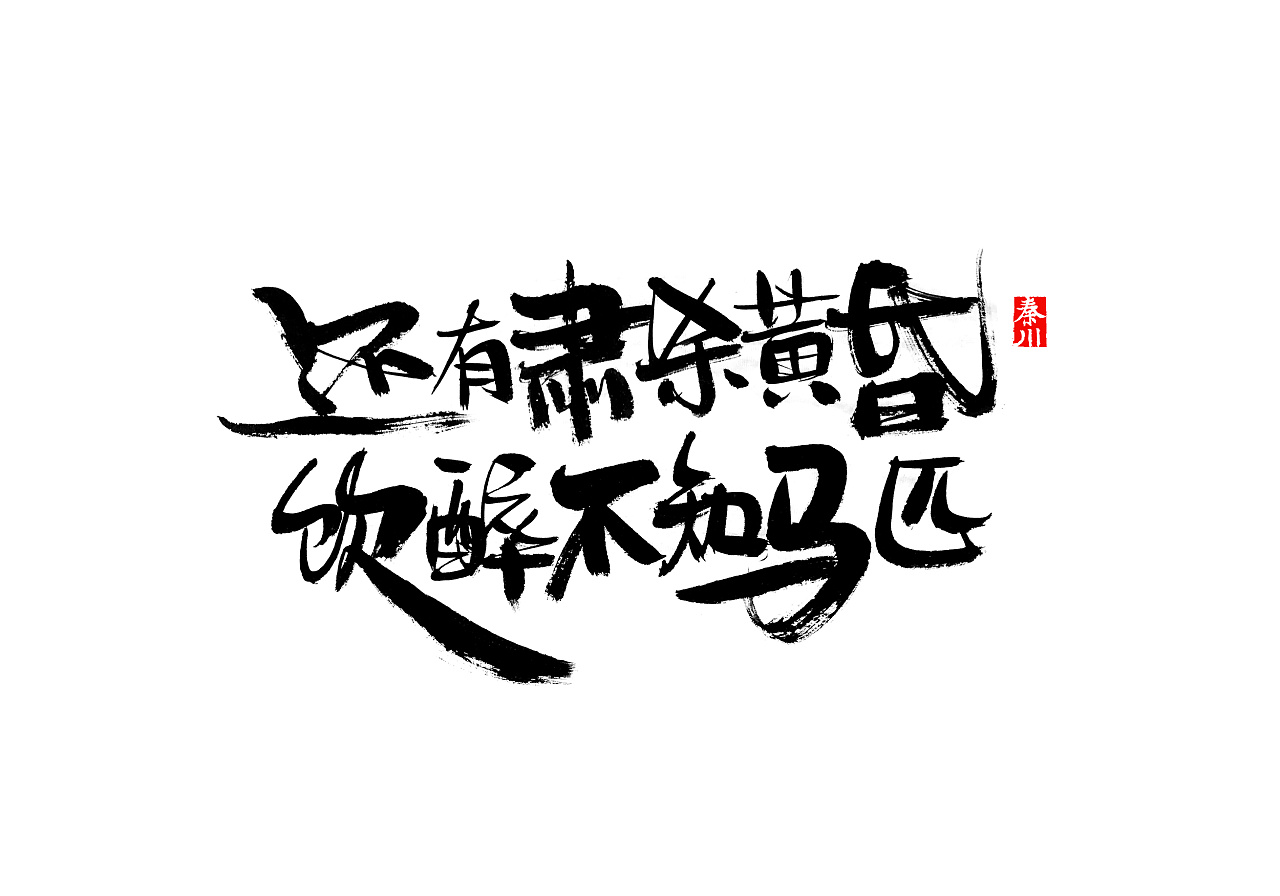 chinesefontdesign.com 2018 04 26 05 39 34 435315 35P Chinese traditional calligraphy brush calligraphy font style appreciation #161