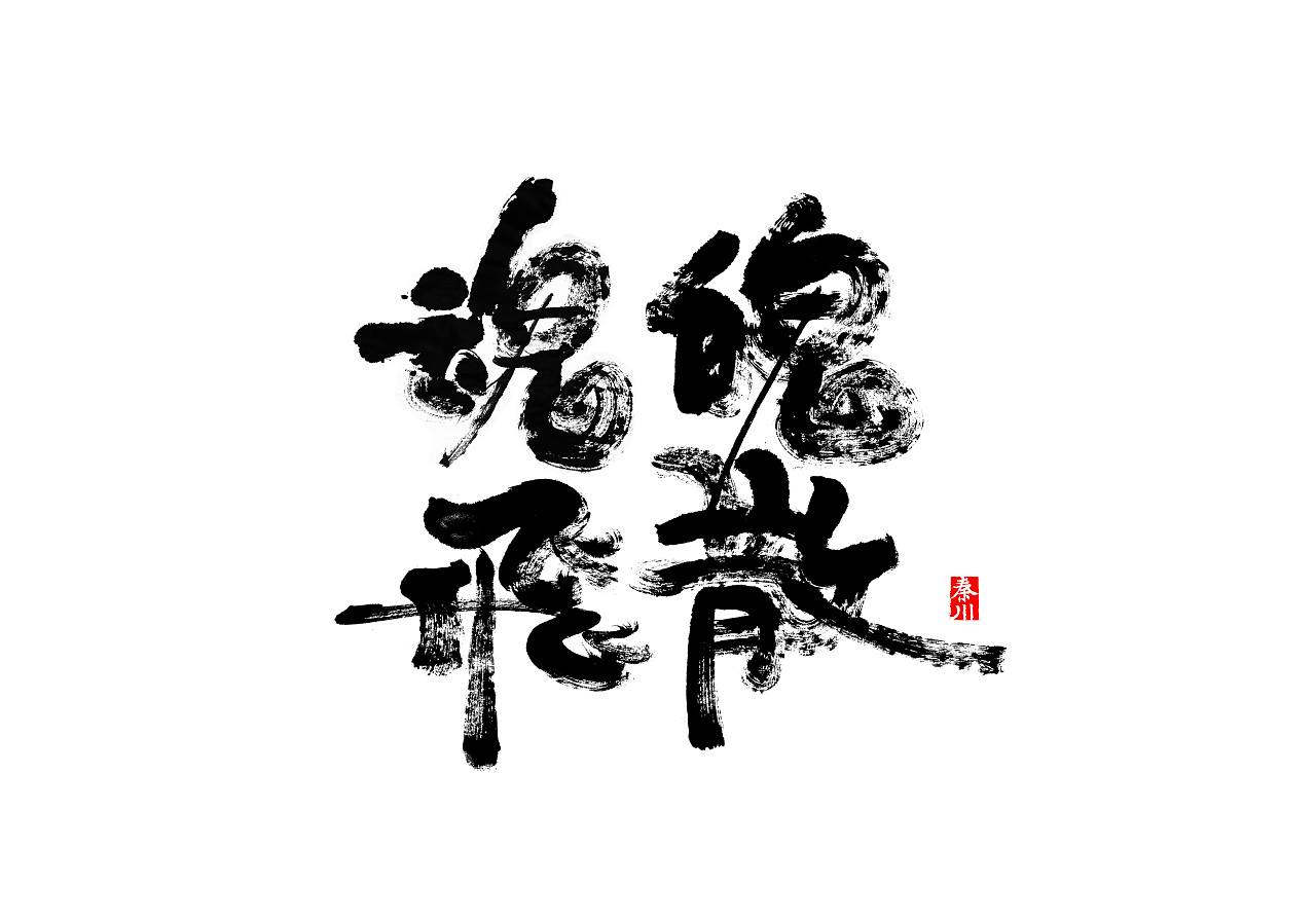 chinesefontdesign.com 2018 04 26 05 39 38 918426 35P Chinese traditional calligraphy brush calligraphy font style appreciation #161