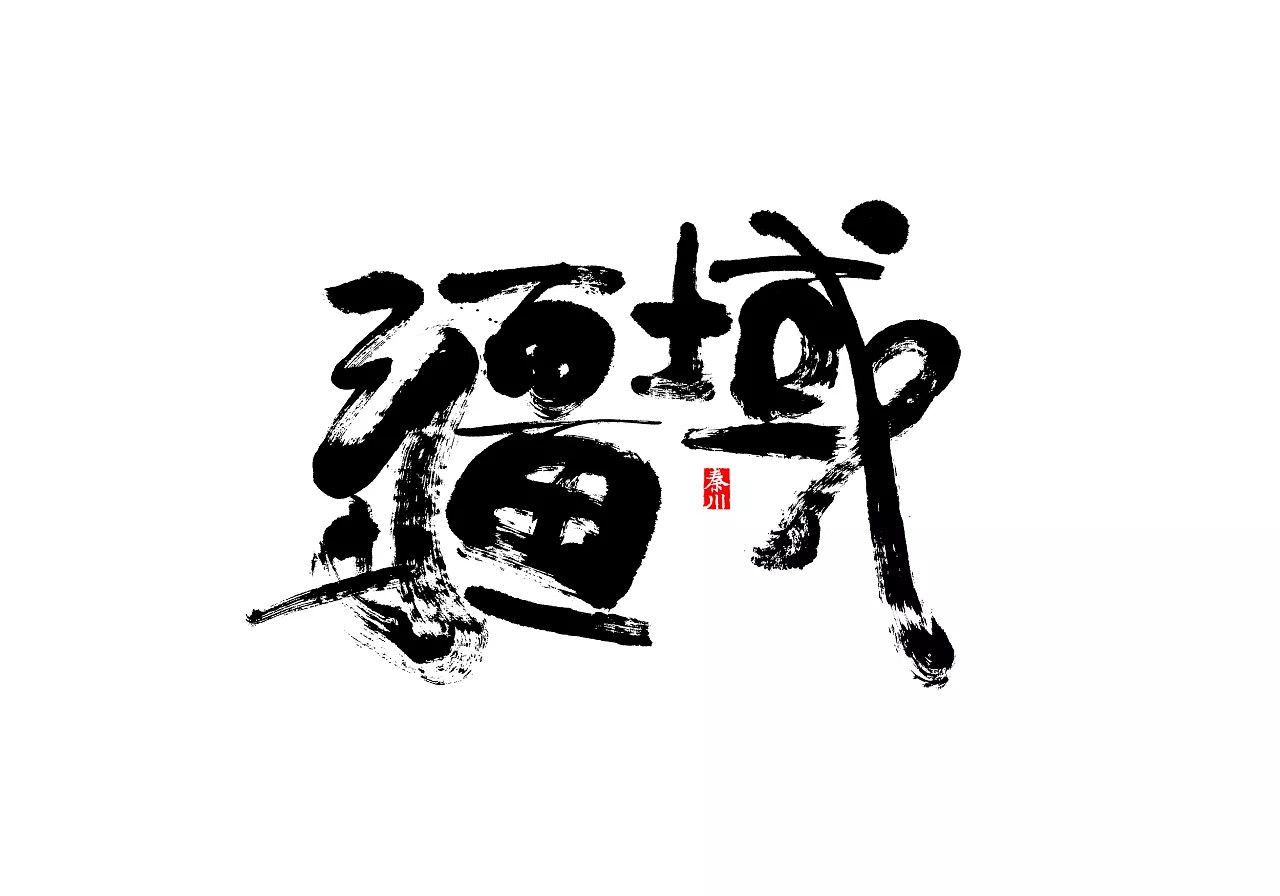 chinesefontdesign.com 2018 04 26 05 39 43 435044 35P Chinese traditional calligraphy brush calligraphy font style appreciation #161