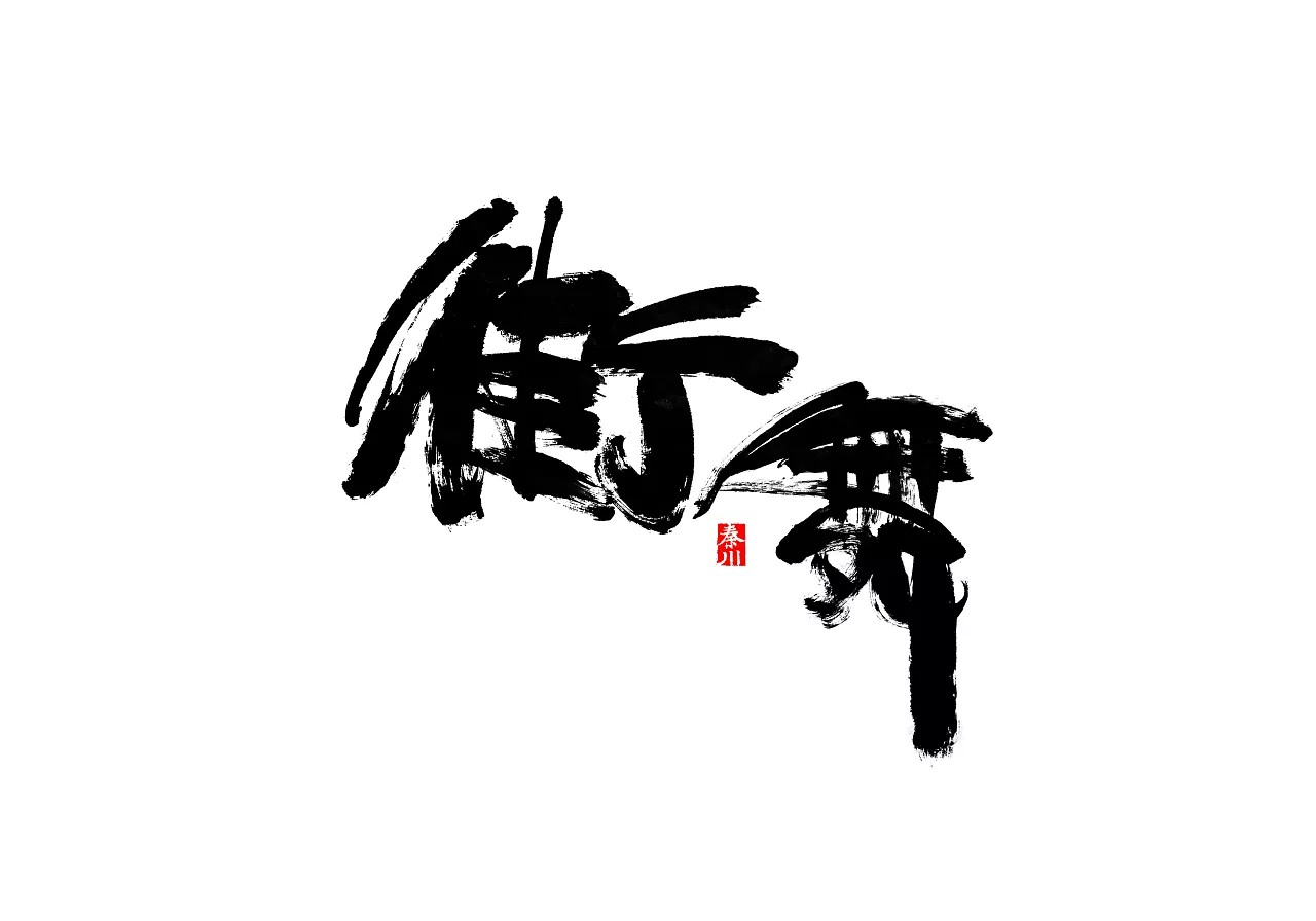 chinesefontdesign.com 2018 04 26 05 39 44 781550 35P Chinese traditional calligraphy brush calligraphy font style appreciation #161