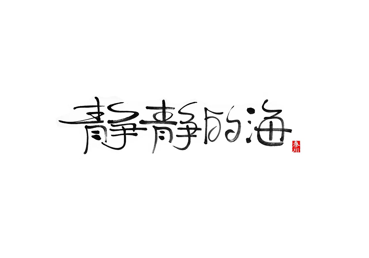 chinesefontdesign.com 2018 04 26 05 39 45 874358 35P Chinese traditional calligraphy brush calligraphy font style appreciation #161