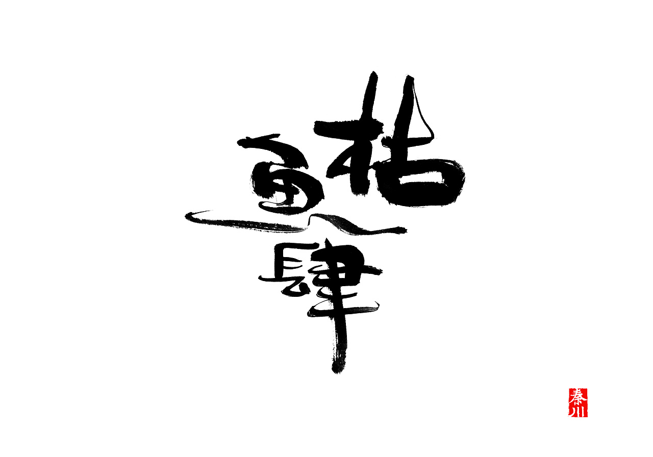 chinesefontdesign.com 2018 04 26 05 39 47 067631 35P Chinese traditional calligraphy brush calligraphy font style appreciation #161
