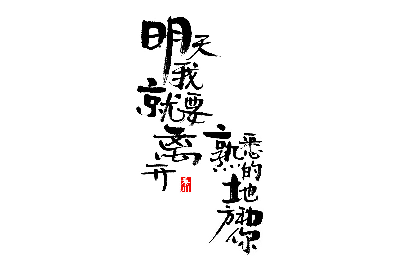 35P Chinese traditional calligraphy brush calligraphy font style appreciation #161