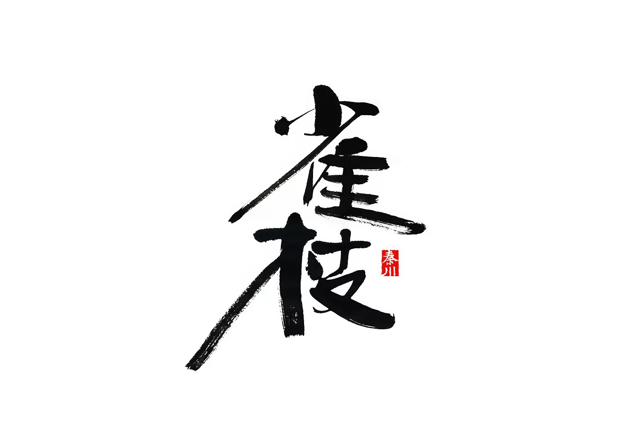 chinesefontdesign.com 2018 04 26 05 39 58 734575 35P Chinese traditional calligraphy brush calligraphy font style appreciation #161