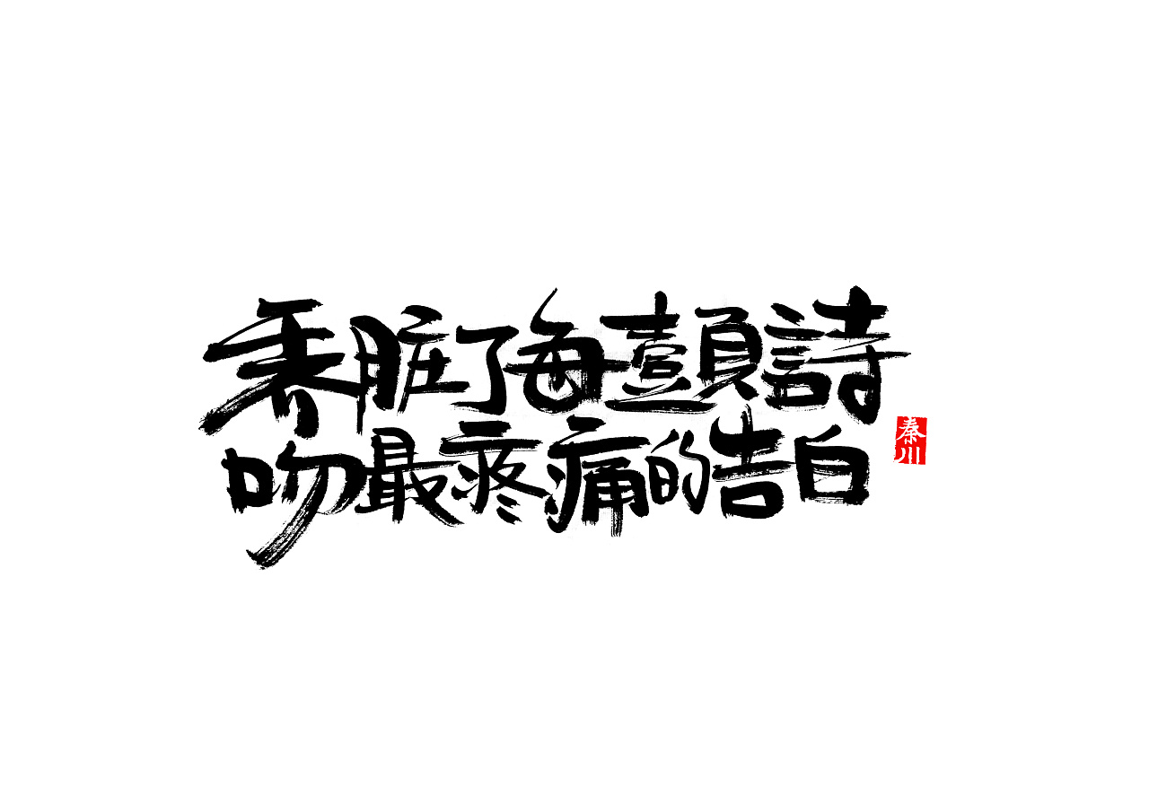 chinesefontdesign.com 2018 04 26 05 40 03 725861 35P Chinese traditional calligraphy brush calligraphy font style appreciation #161