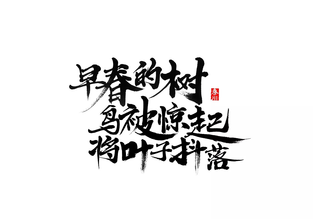 chinesefontdesign.com 2018 04 26 05 40 08 155619 35P Chinese traditional calligraphy brush calligraphy font style appreciation #161