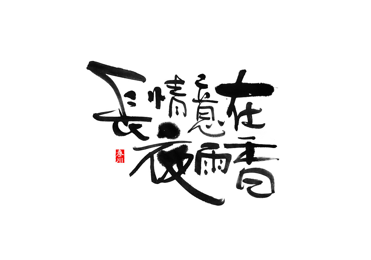 chinesefontdesign.com 2018 04 26 05 40 09 819575 35P Chinese traditional calligraphy brush calligraphy font style appreciation #161