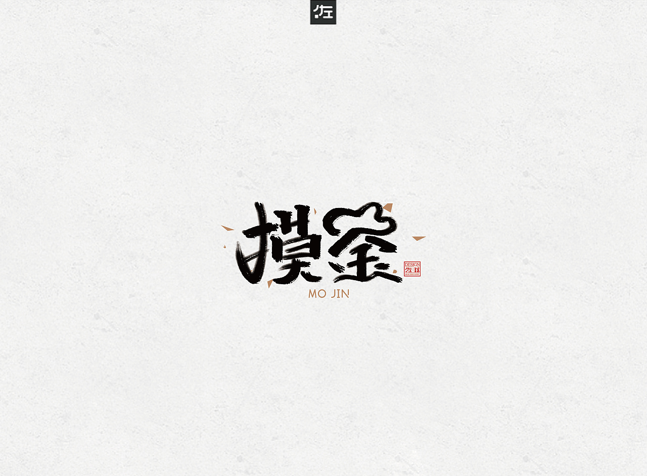 2018 Chinese film name art font transformation 12P