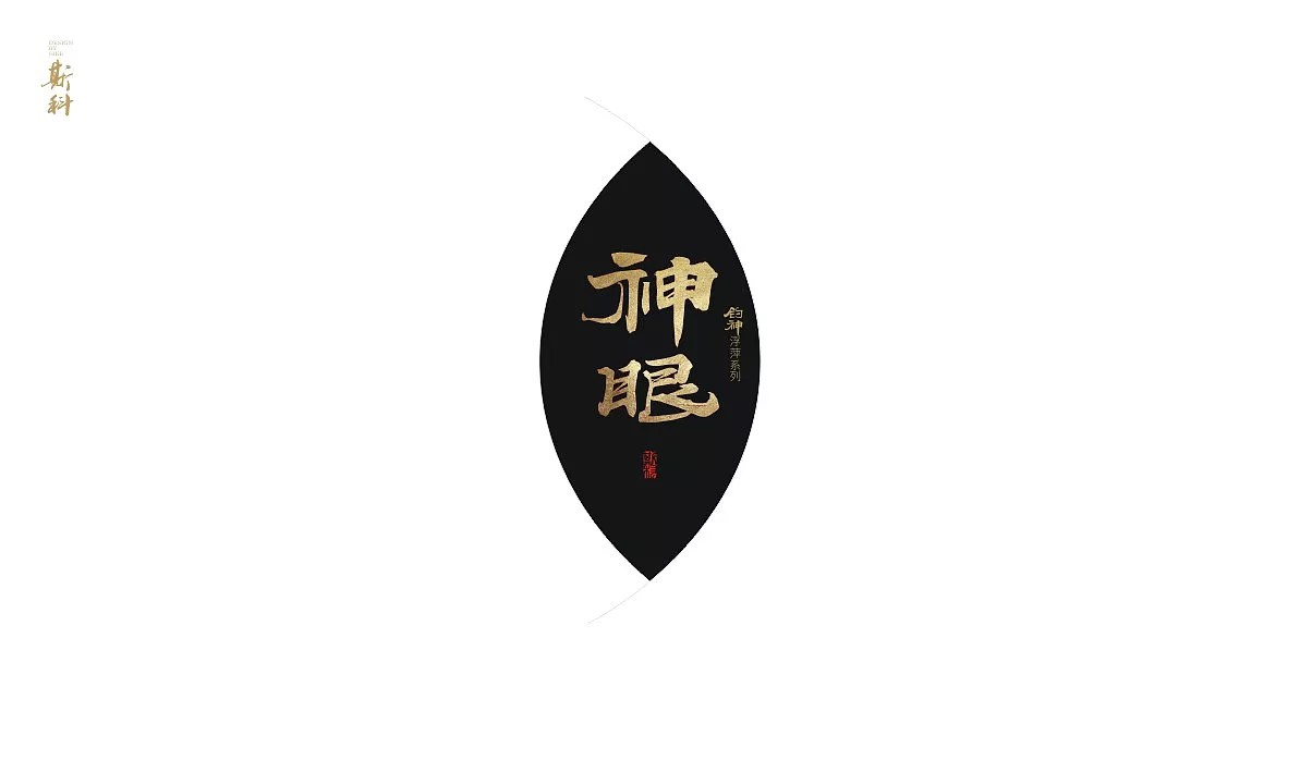 chinesefontdesign.com 2018 04 26 05 43 55 278671 15P Chinese brand calligraphy design font design scheme display