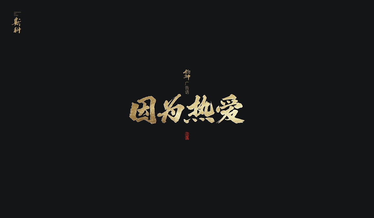 chinesefontdesign.com 2018 04 26 05 43 56 791798 15P Chinese brand calligraphy design font design scheme display