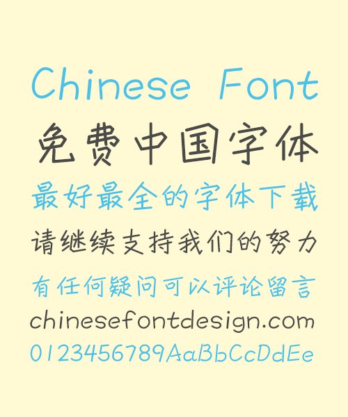 Tensentype Children Running Script Chinese Font – Simplified Chinese Fonts
