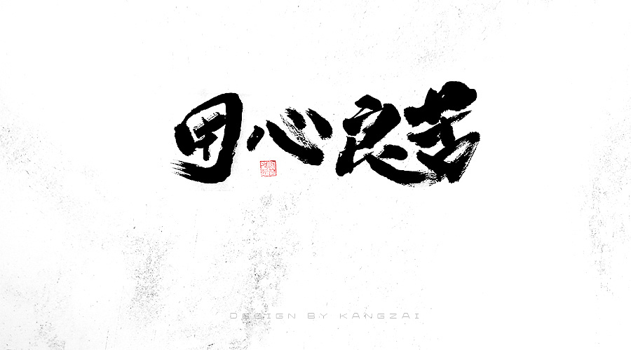 28P Chinese traditional calligraphy brush calligraphy font style appreciation #162