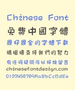 Tensentype Fairy Tale Art Chinese Font – Traditional Chinese Fonts