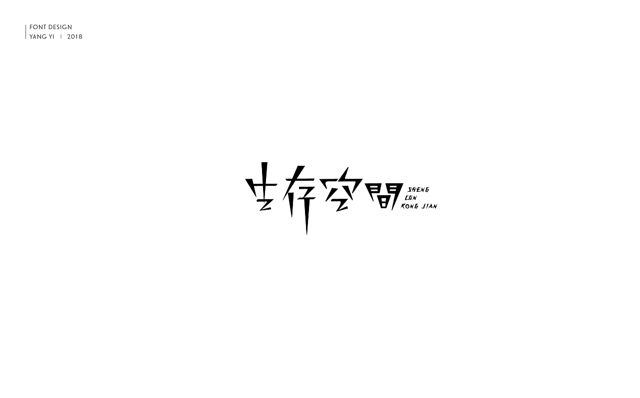 50P font design - yang yi 2018