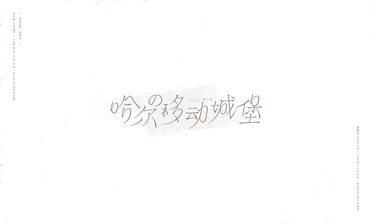 chinesefontdesign.com 2018 04 28 04 58 15 384606 17P  Hayao miyazaki cartoon name font design