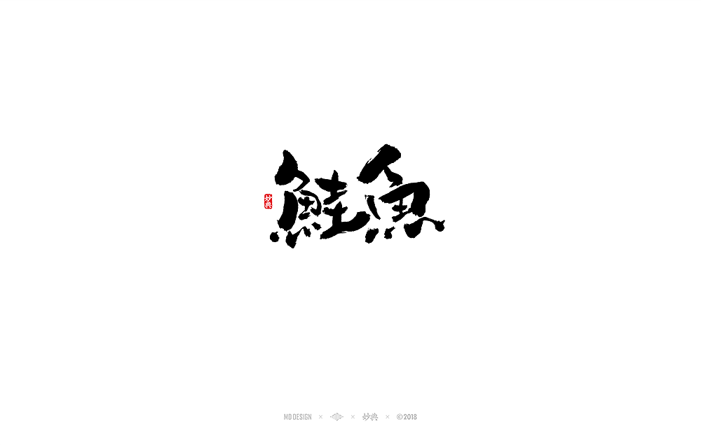 28P Chinese traditional calligraphy brush calligraphy font style appreciation #163