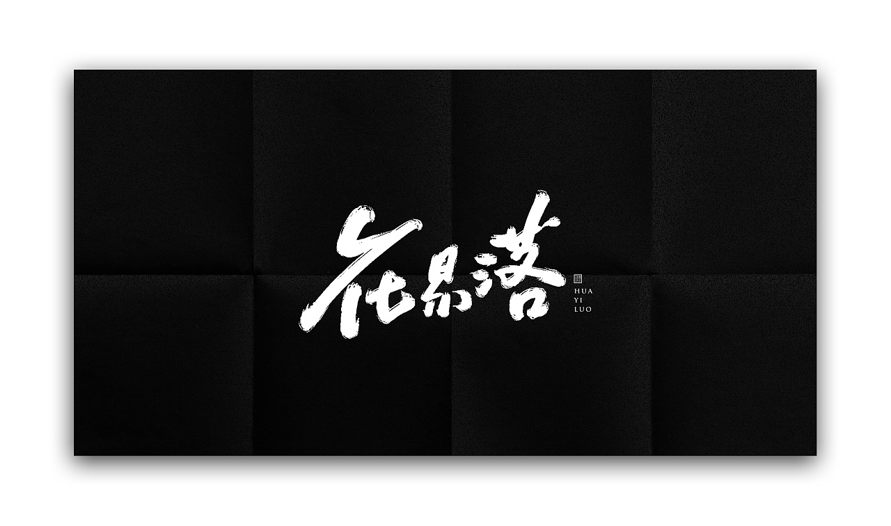 21P Digital art handwriting Chinese font design