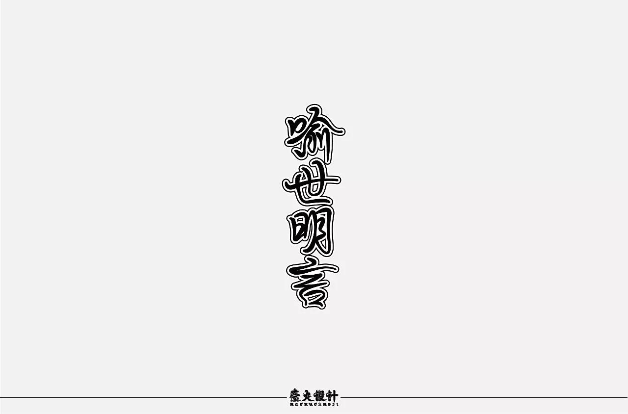 11P Creative Chinese font logo design scheme #.127
