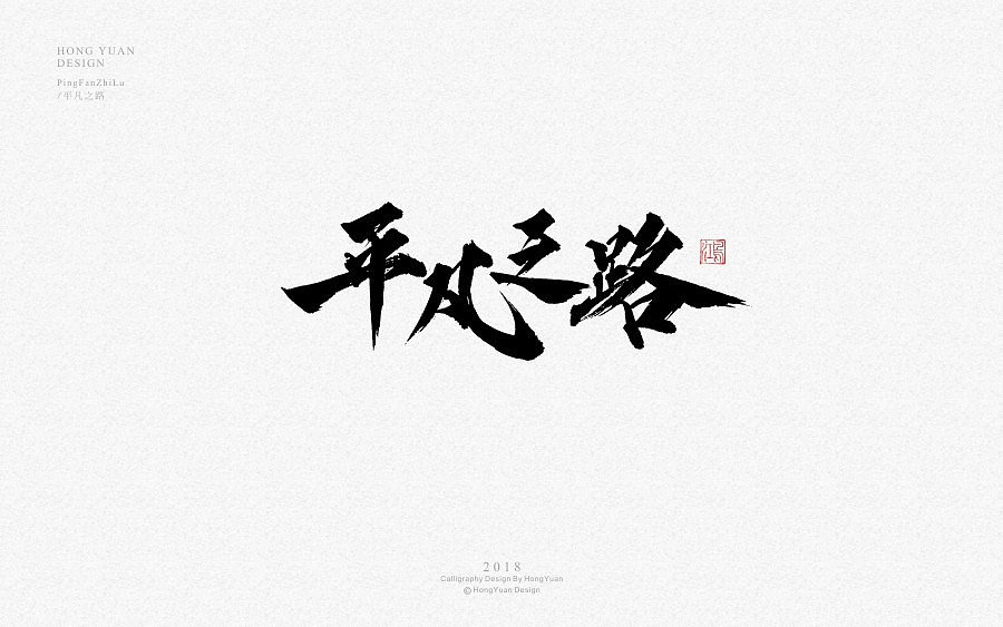28P Chinese traditional calligraphy brush calligraphy font style appreciation #164