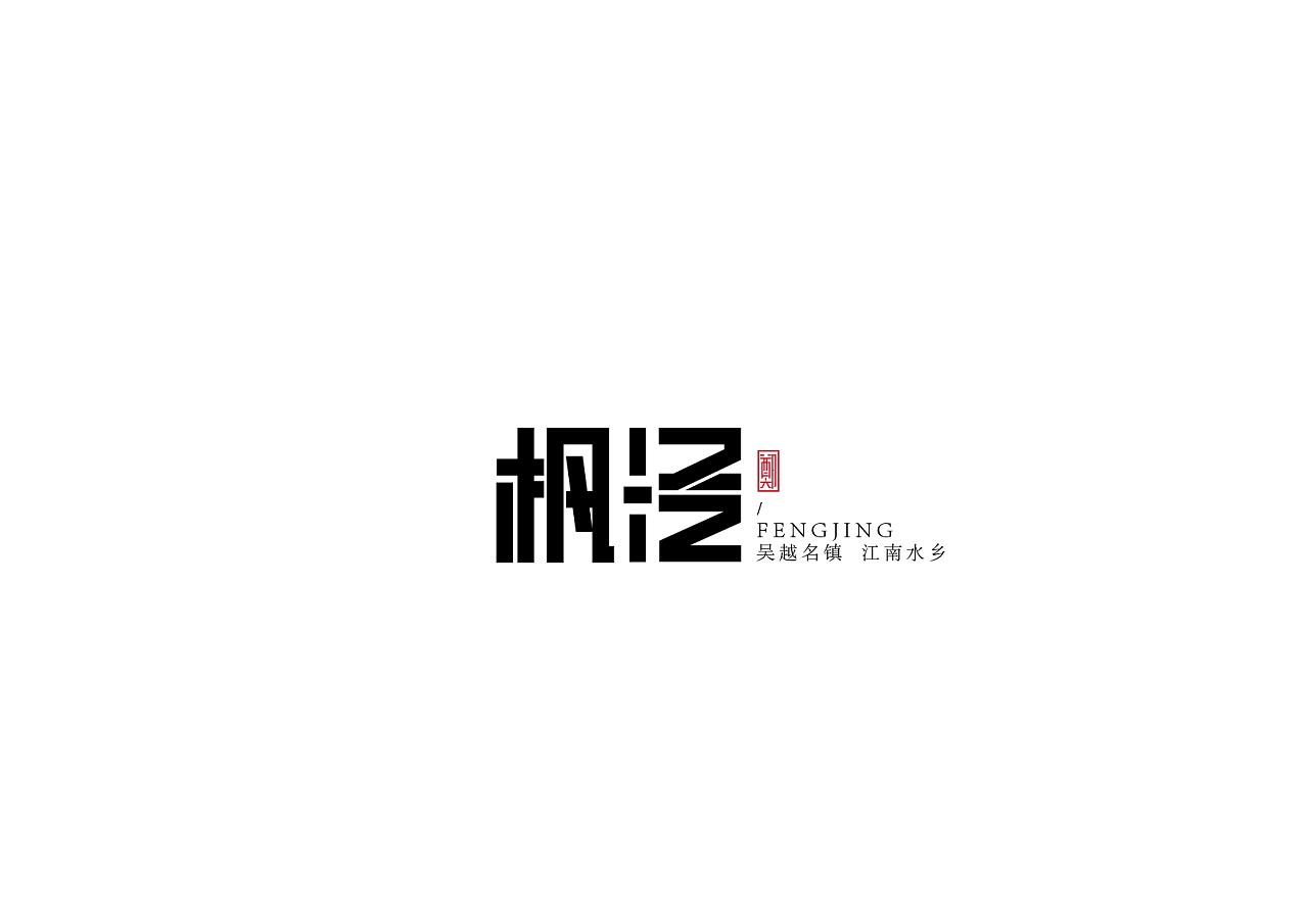 8P Creative Chinese font logo design scheme #.129