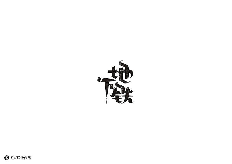20P Creative Chinese font logo design scheme #.130