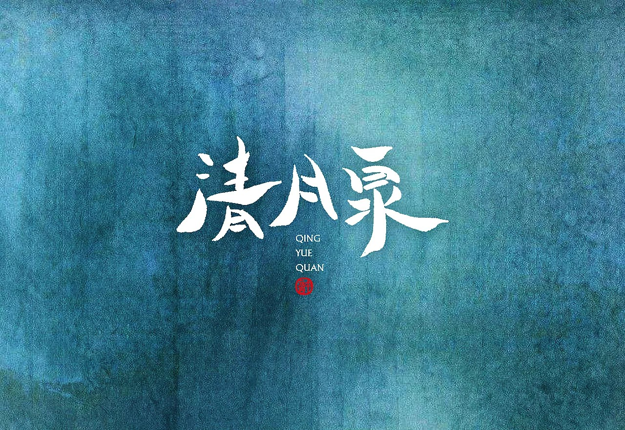 chinesefontdesign.com 2018 05 02 06 28 51 302877 29P Chinese traditional calligraphy brush calligraphy font style appreciation #165