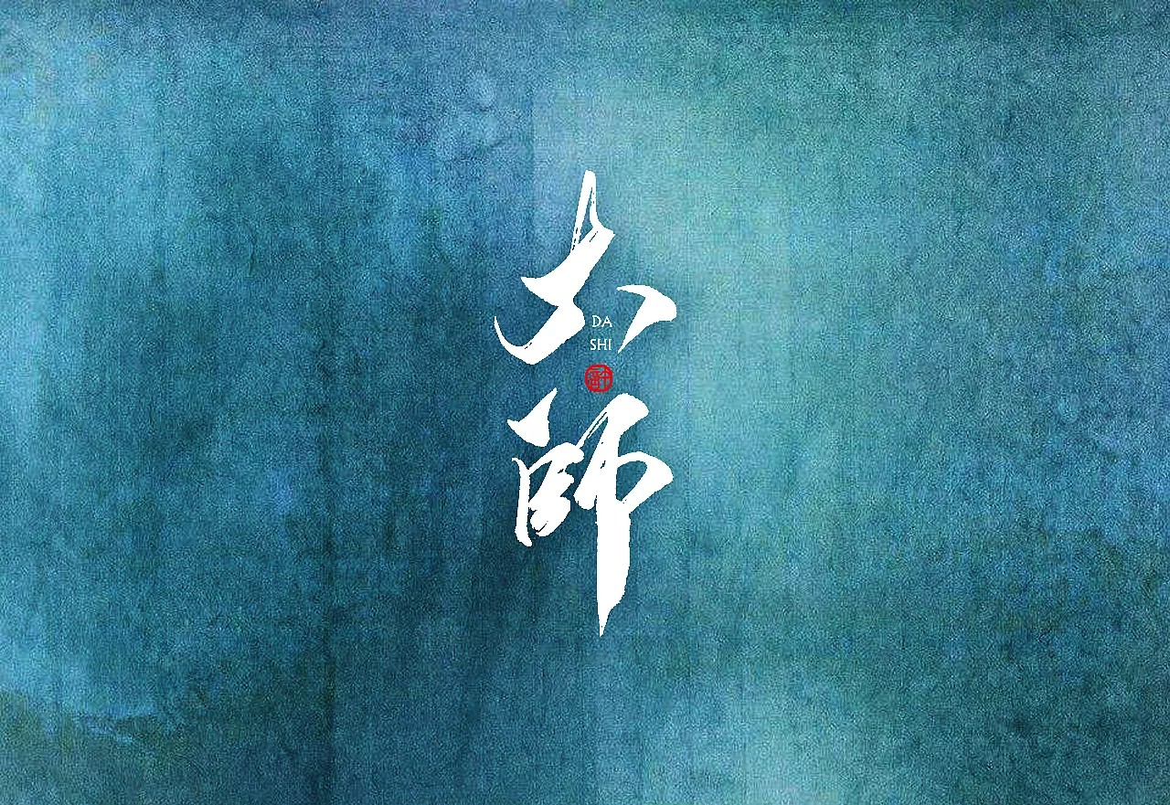 chinesefontdesign.com 2018 05 02 06 31 01 136716 29P Chinese traditional calligraphy brush calligraphy font style appreciation #165