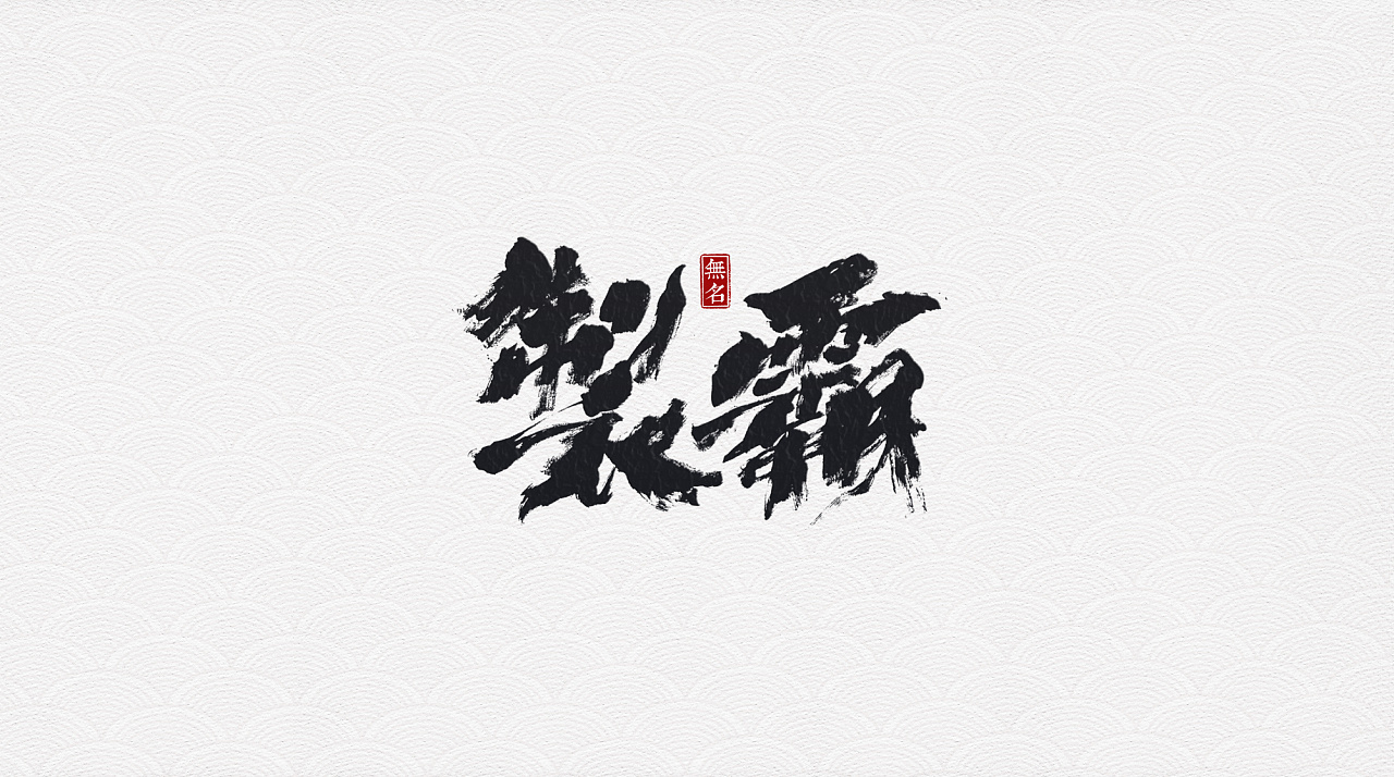 12P Chinese traditional calligraphy brush calligraphy font style appreciation #166