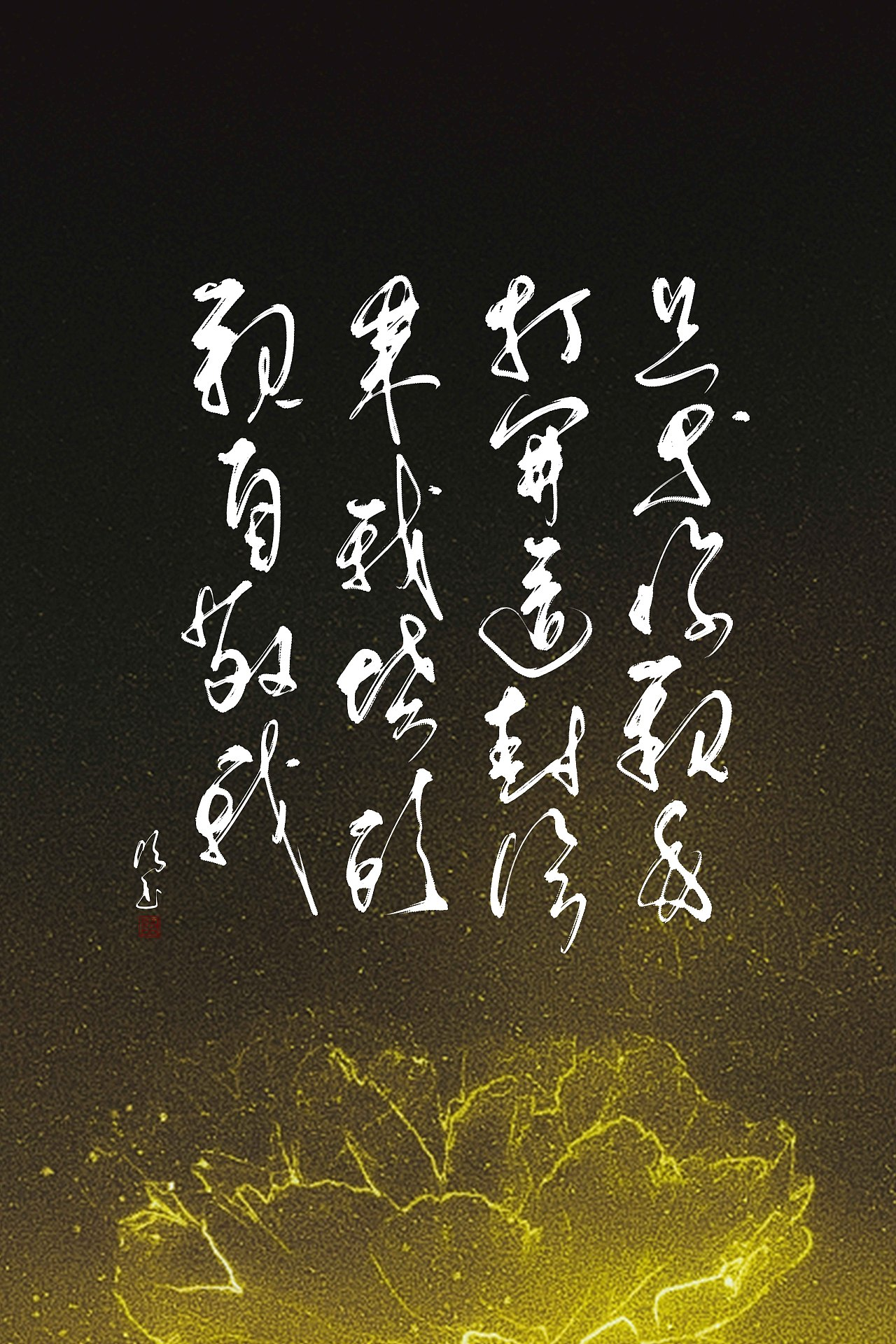 22P Chinese traditional calligraphy brush calligraphy font style appreciation #167