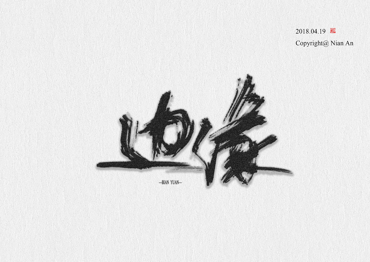 chinesefontdesign.com 2018 05 03 02 42 48 633458 9P Chinese traditional calligraphy brush calligraphy font style appreciation #168