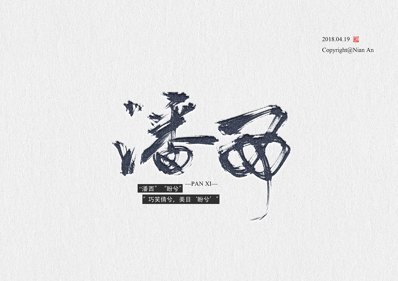 chinesefontdesign.com 2018 05 03 02 42 50 797681 9P Chinese traditional calligraphy brush calligraphy font style appreciation #168
