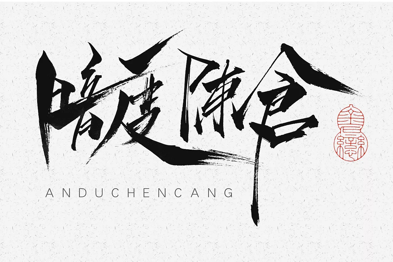P chinese traditional calligraphy brush calligraphy font style
