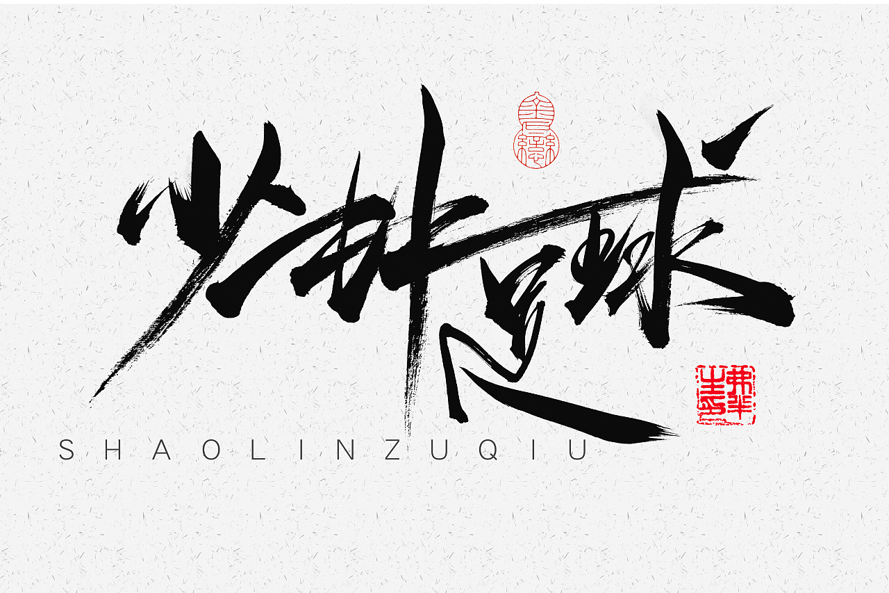 10P Chinese traditional calligraphy brush calligraphy font style appreciation #169