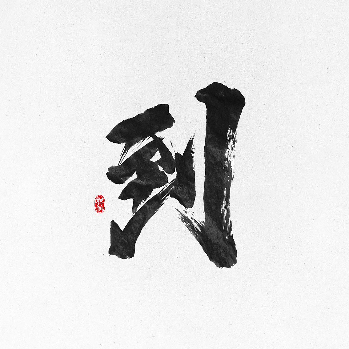 11P Super cool Chinese brush calligraphy art font appreciation