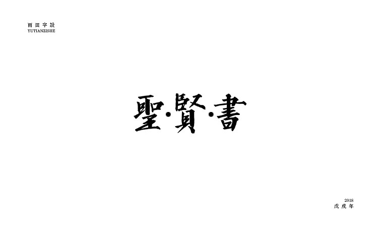 20PCreative Chinese font logo design scheme #.133