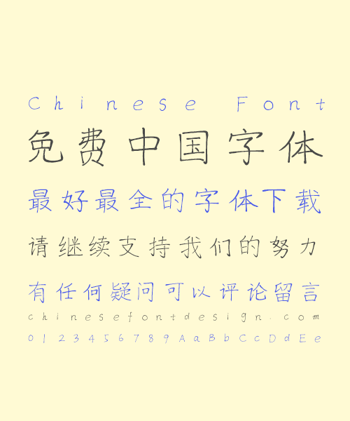 Zoomla Small Handwriting Chinese Font – Simplified Chinese Fonts