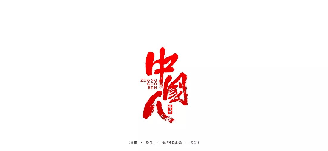 10P Chinese traditional calligraphy brush calligraphy font style appreciation #170