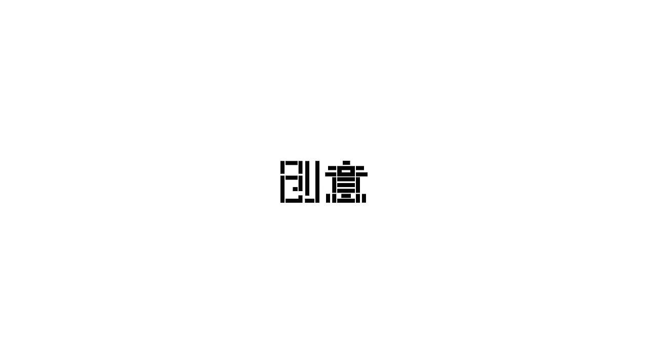 13P Creative Chinese font logo design scheme #.134