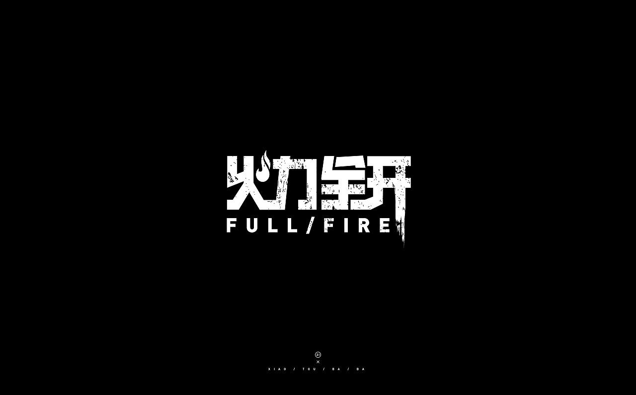 19P Creative Chinese font logo design scheme #.135
