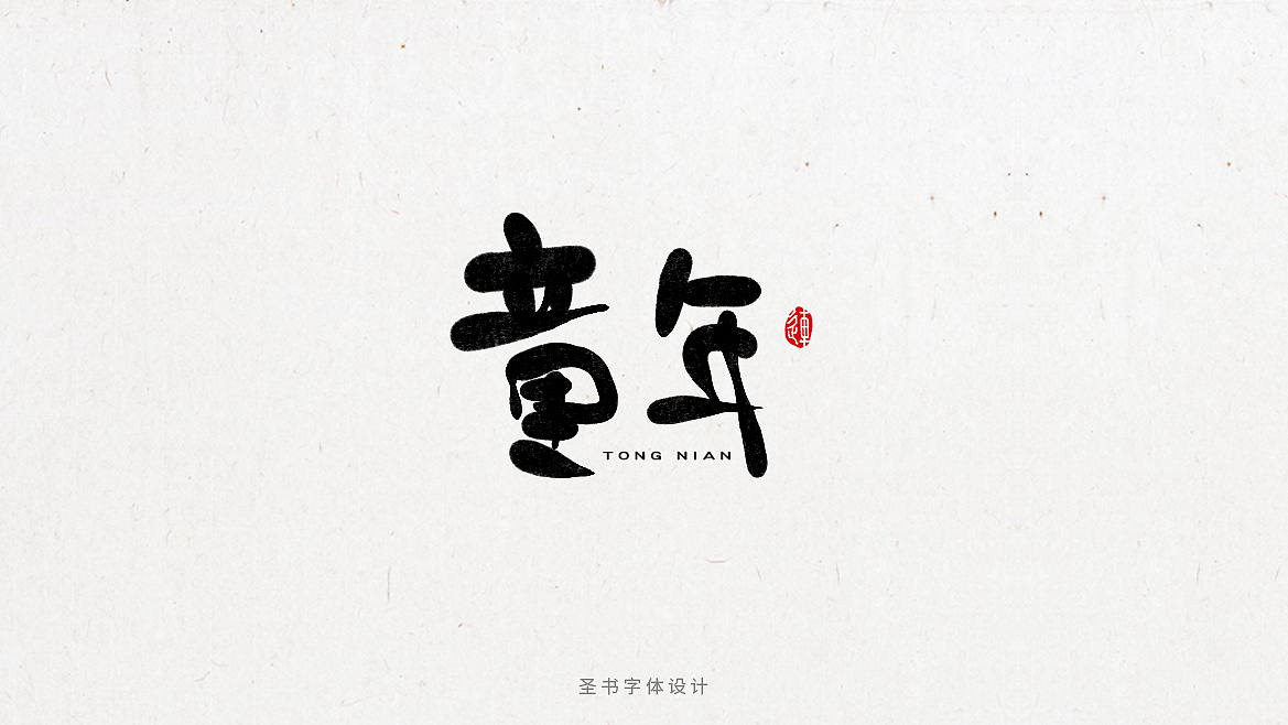10P A set of rounded Chinese font designs