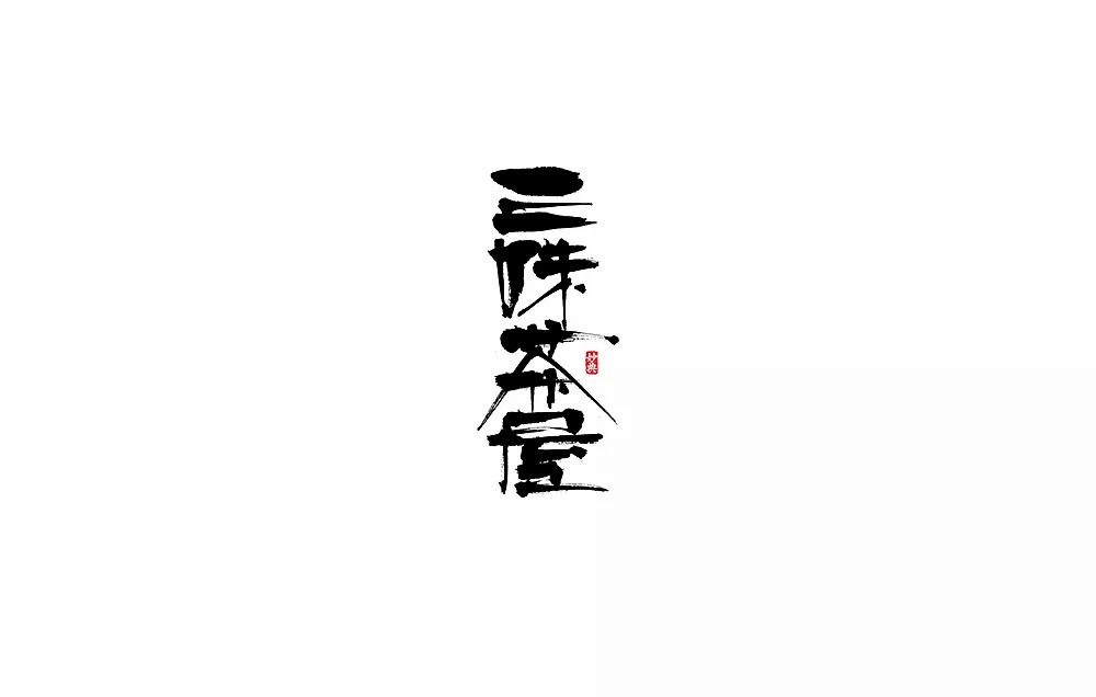 49P Japanese style Chinese font design