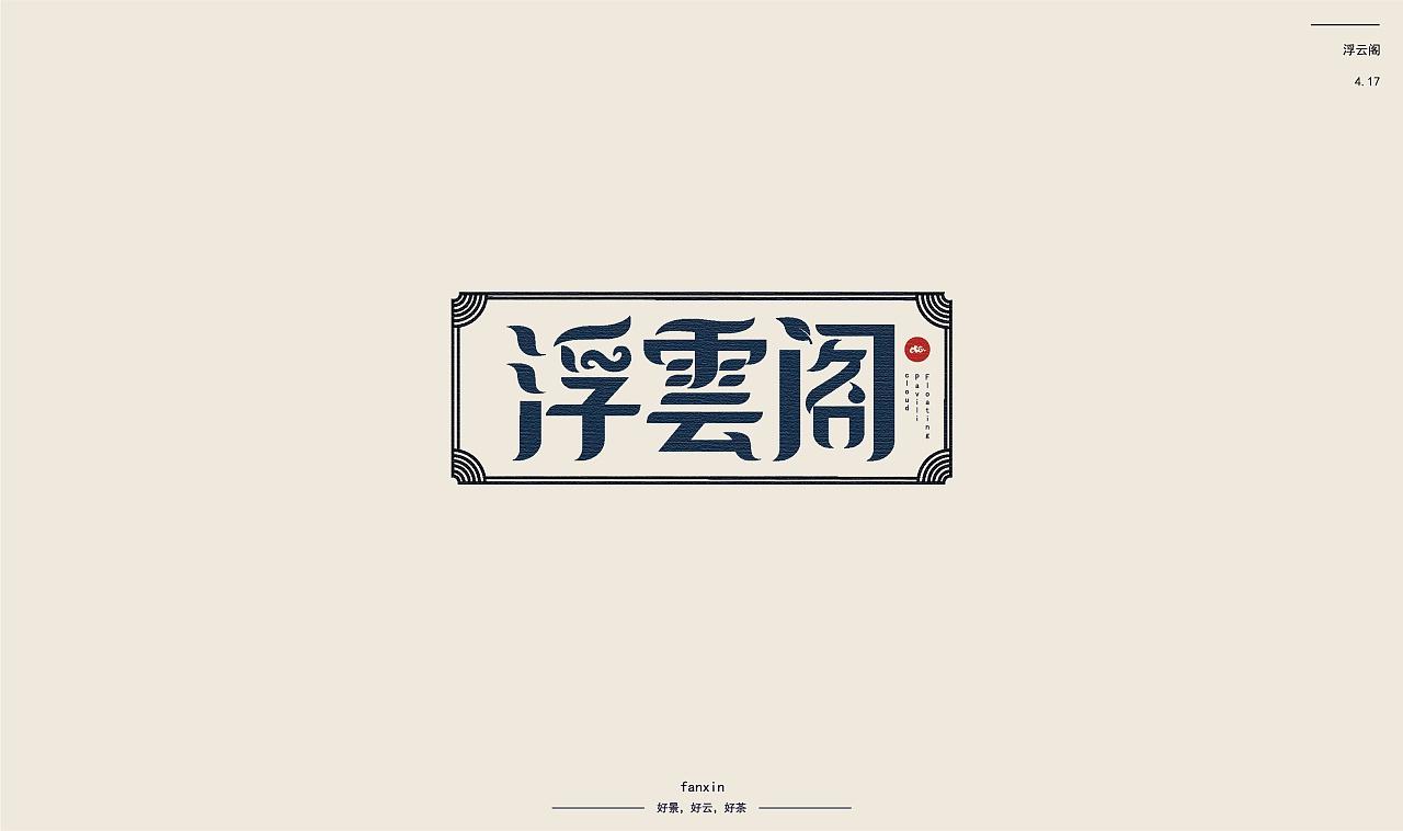 20P Creative Chinese font logo design scheme #.137