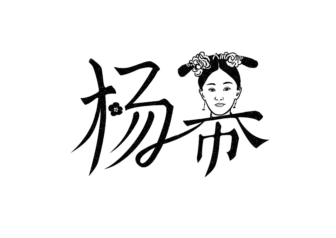 22P Font modification of interesting Chinese star portraits