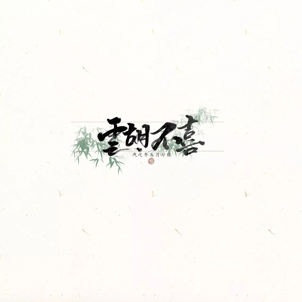 4P Chinese traditional landscape style font design