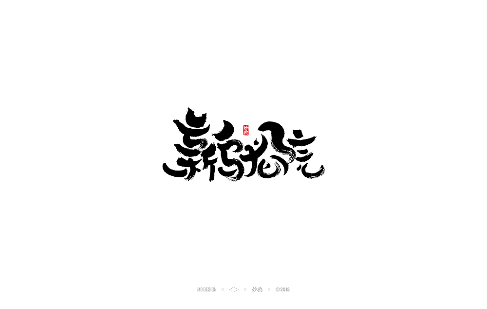 5P Chinese Movie 'Oolong Courtyard' Movie Poster Font Design