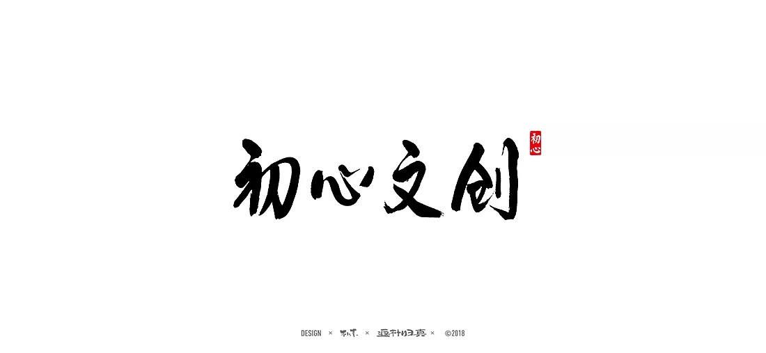 10P Chinese traditional calligraphy brush calligraphy font style appreciation #174