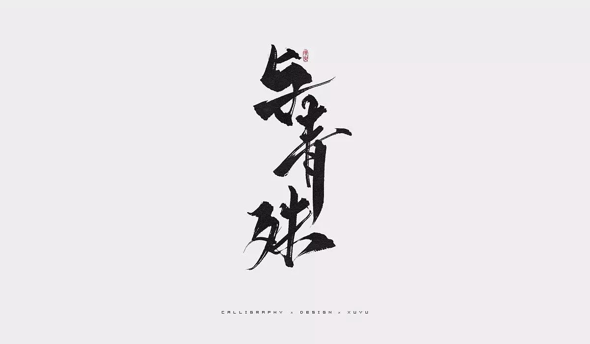 15P Chinese traditional calligraphy brush calligraphy font style appreciation #175