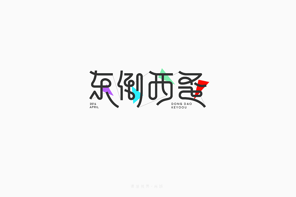36P Unique Alternative Chinese Font Solution